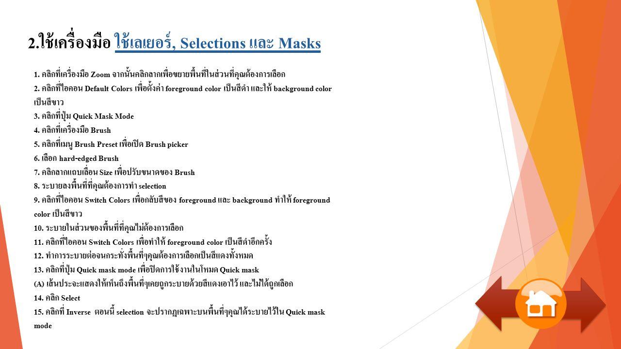 2.ใช้เครื่องมือ ใช้เลเยอร์, Selections และ Masks 1.