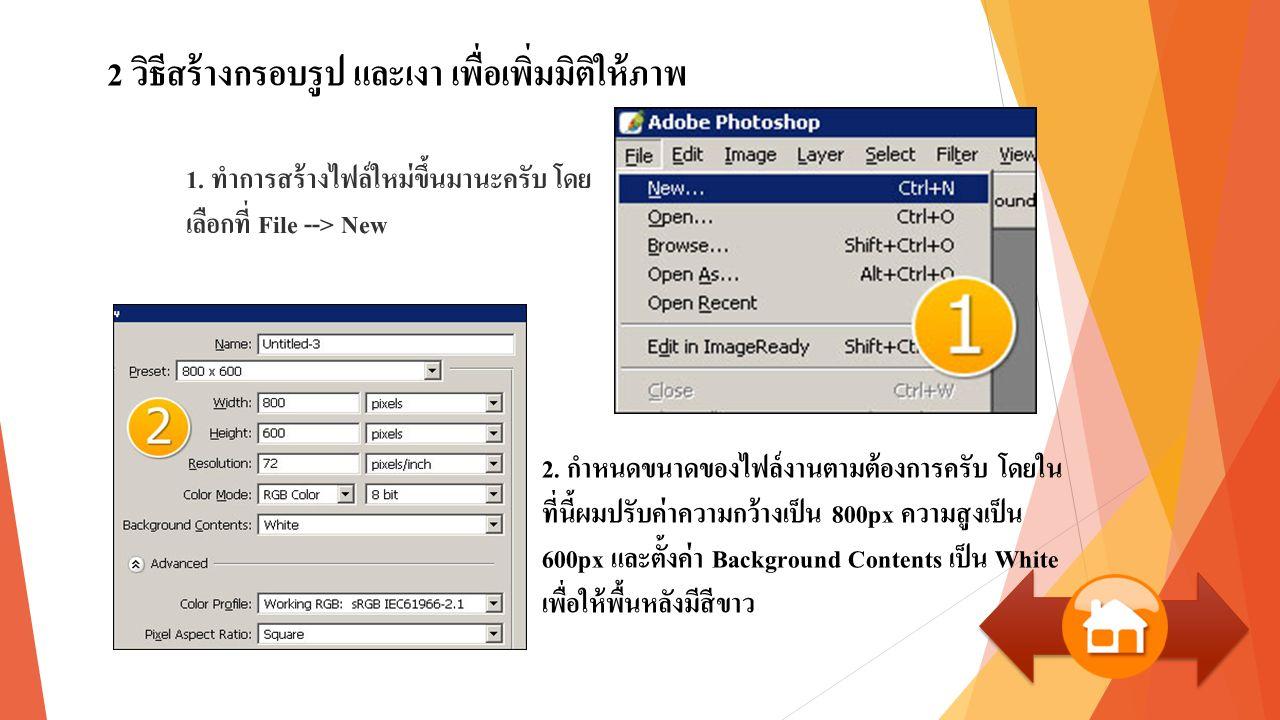1. ทำการสร้างไฟล์ใหม่ขึ้นมานะครับ โดย เลือกที่ File --> New 2.