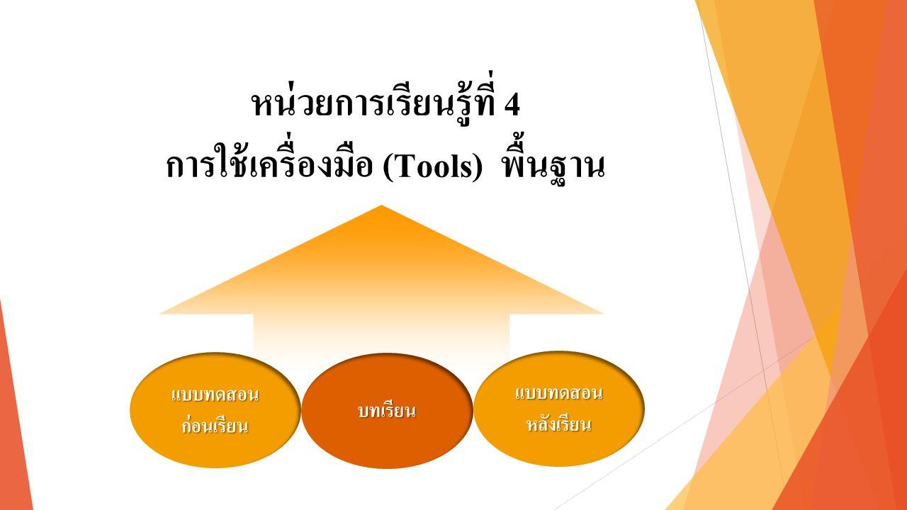 หน่วยการเรียนรู้ที่ 4 การใช้เครื่องมือ (Tools) พื้นฐาน แบบทดสอน ก่อนเรียน แบบทดสอน ก่อนเรียน แบบทดสอน หลังเรียน แบบทดสอน หลังเรียน บทเรียน