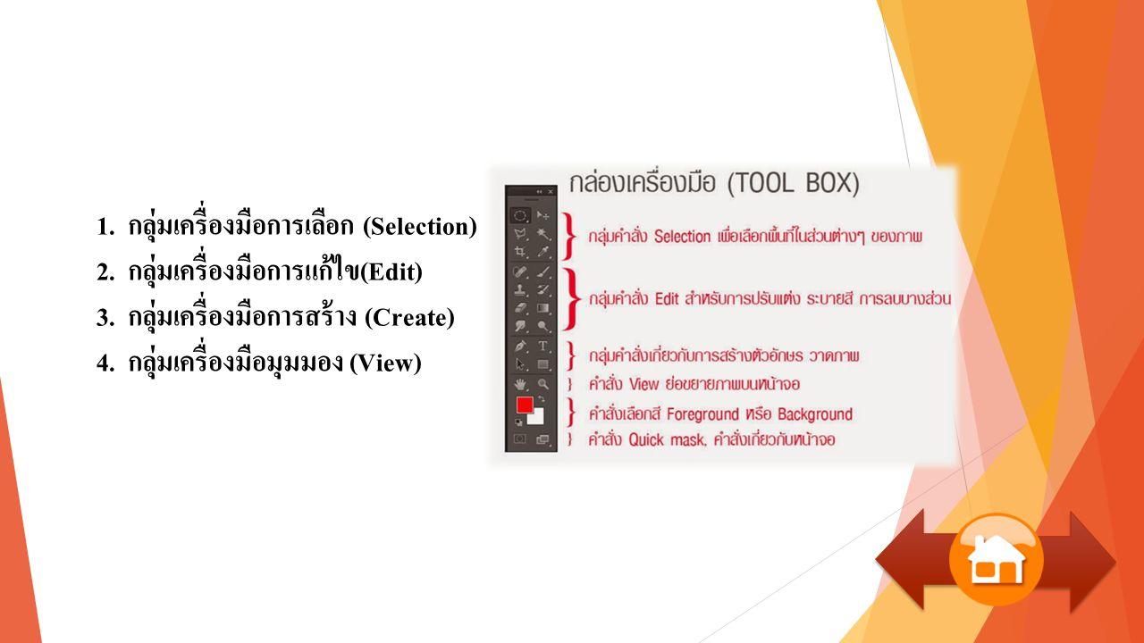 1. กลุ่มเครื่องมือการเลือก (Selection) 2. กลุ่มเครื่องมือการแก้ไข(Edit) 3.