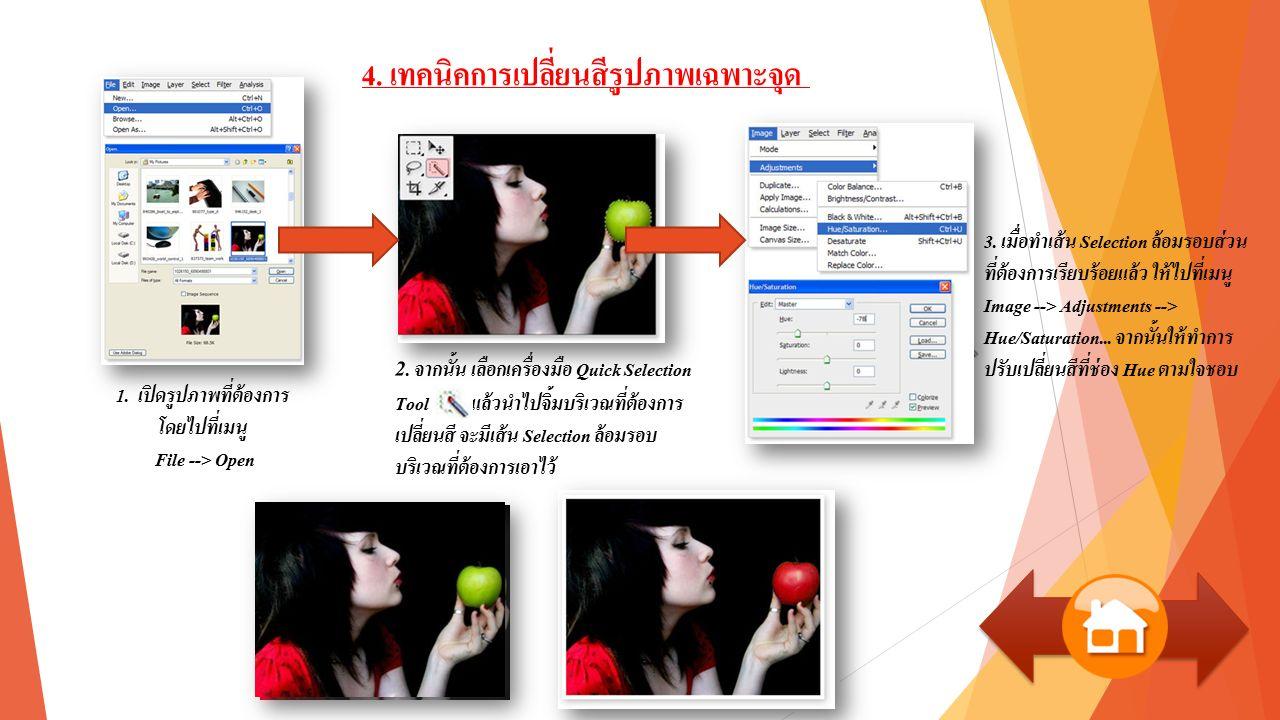 1. เปิดรูปภาพที่ต้องการ โดยไปที่เมนู File --> Open 4.