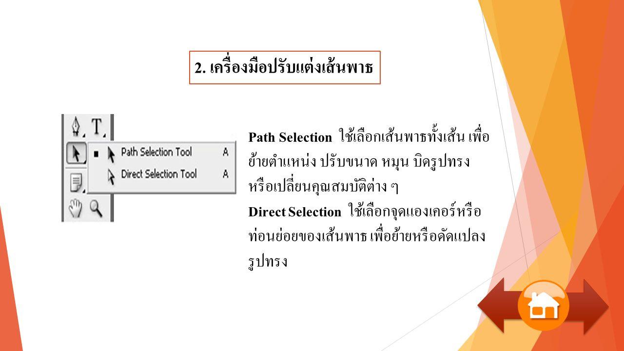 2. เครื่องมือปรับแต่งเส้นพาธ Path Selection ใช้เลือกเส้นพาธทั้งเส้น เพื่อ ย้ายตำแหน่ง ปรับขนาด หมุน บิดรูปทรง หรือเปลี่ยนคุณสมบัติต่าง ๆ Direct Select