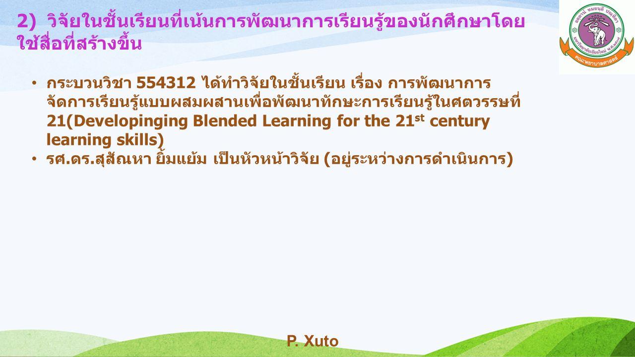 P. Xuto 2) วิจัยในชั้นเรียนที่เน้นการพัฒนาการเรียนรู้ของนักศึกษาโดย ใช้สื่อที่สร้างขึ้น กระบวนวิชา 554312 ได้ทำวิจัยในชั้นเรียน เรื่อง การพัฒนาการ จัด