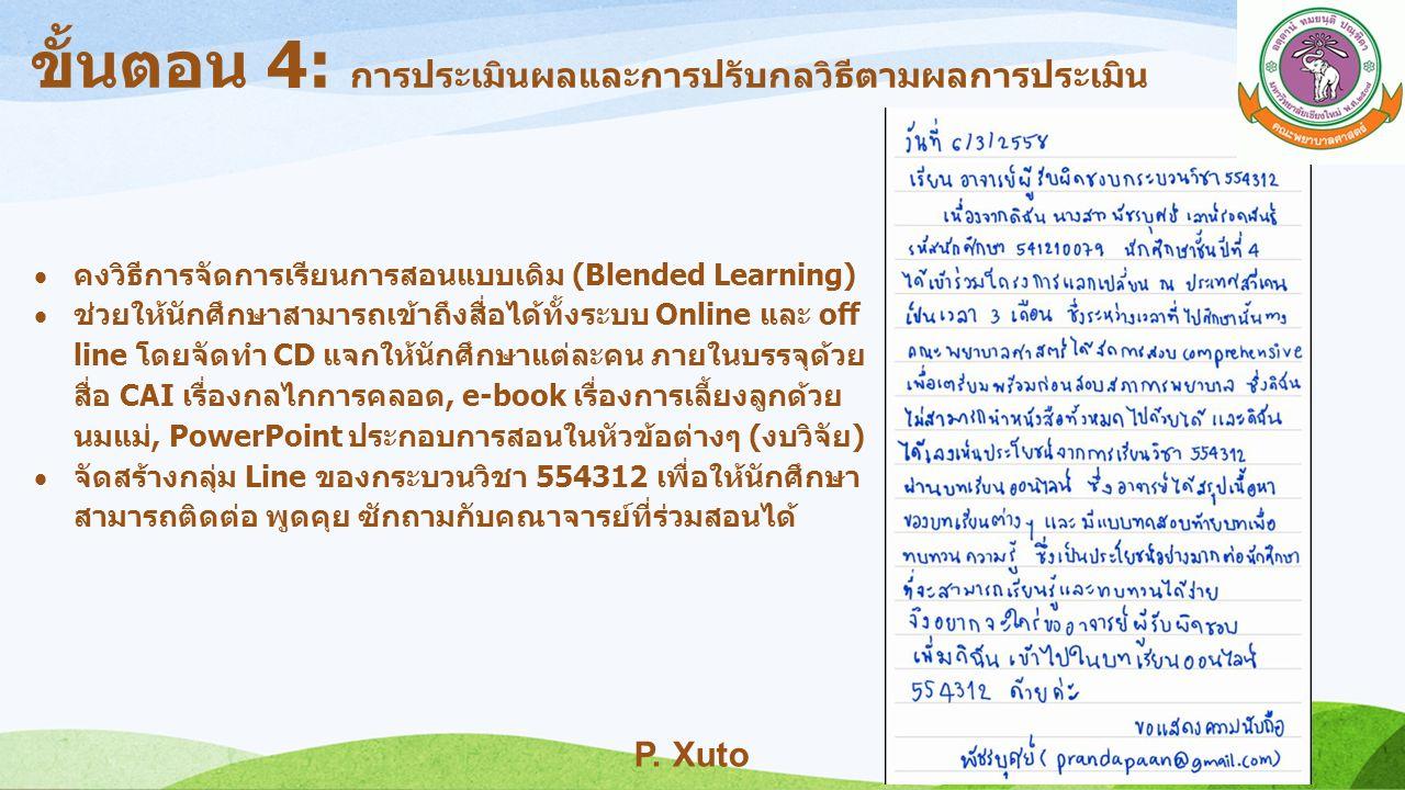 P. Xuto  คงวิธีการจัดการเรียนการสอนแบบเดิม (Blended Learning)  ช่วยให้นักศึกษาสามารถเข้าถึงสื่อได้ทั้งระบบ Online และ off line โดยจัดทำ CD แจกให้นัก