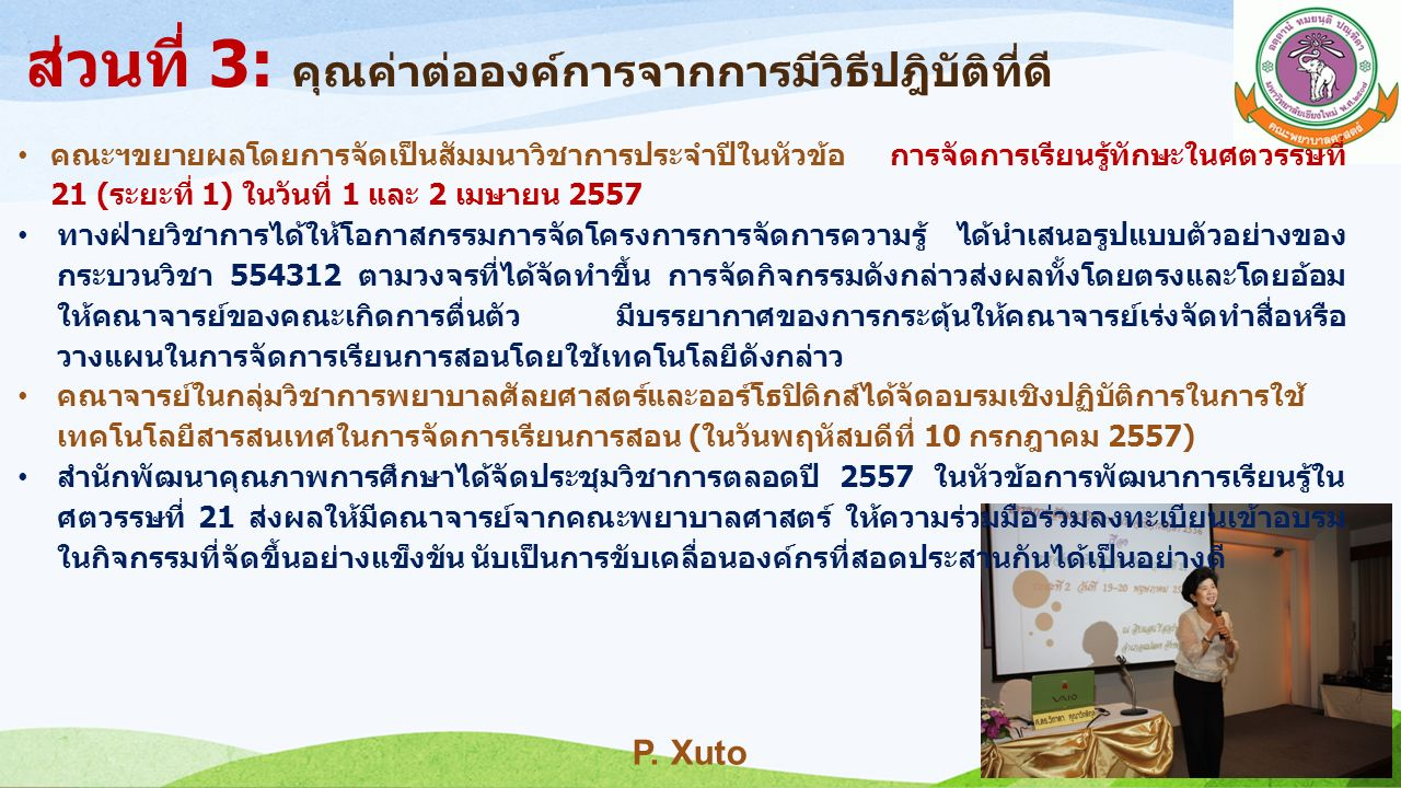 P. Xuto ส่วนที่ 3: คุณค่าต่อองค์การจากการมีวิธีปฎิบัติที่ดี คณะฯขยายผลโดยการจัดเป็นสัมมนาวิชาการประจำปีในหัวข้อ การจัดการเรียนรู้ทักษะในศตวรรษที่ 21 (