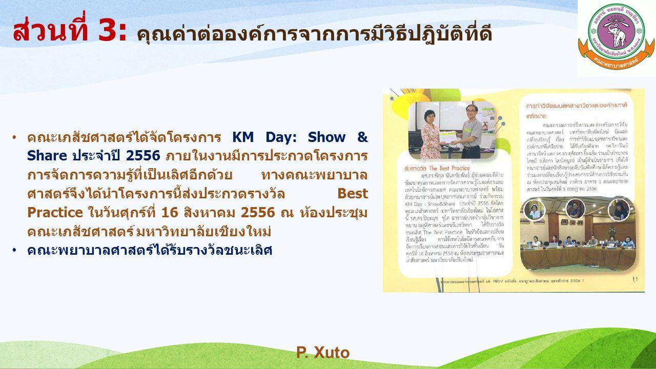 P. Xuto ส่วนที่ 3: คุณค่าต่อองค์การจากการมีวิธีปฎิบัติที่ดี คณะเภสัชศาสตร์ได้จัดโครงการ KM Day: Show & Share ประจำปี 2556 ภายในงานมีการประกวดโครงการ ก