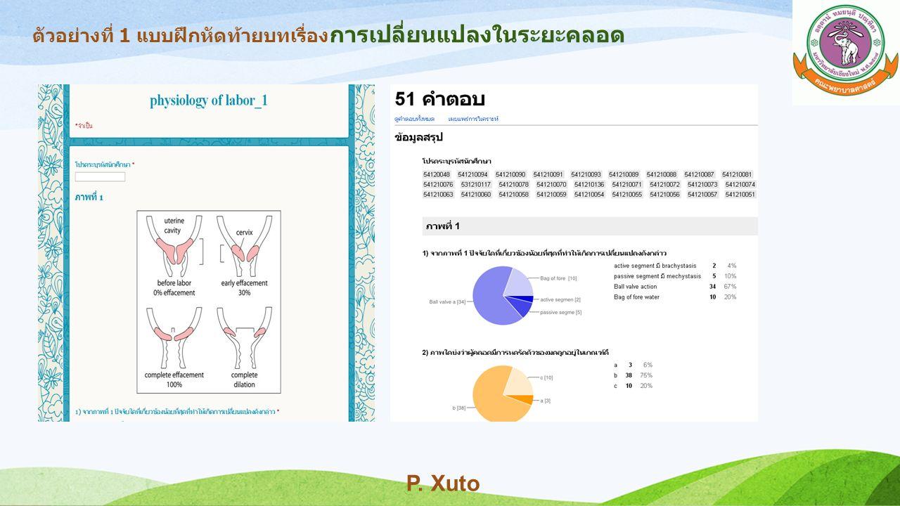 ตัวอย่างที่ 1 แบบฝึกหัดท้ายบทเรื่อง การเปลี่ยนแปลงในระยะคลอด P. Xuto