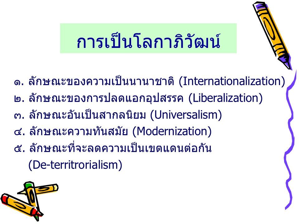 การเป็นโลกาภิวัฒน์ ๑. ลักษณะของความเป็นนานาชาติ (Internationalization) ๒. ลักษณะของการปลดแอกอุปสรรค (Liberalization) ๓. ลักษณะอันเป็นสากลนิยม (Univers