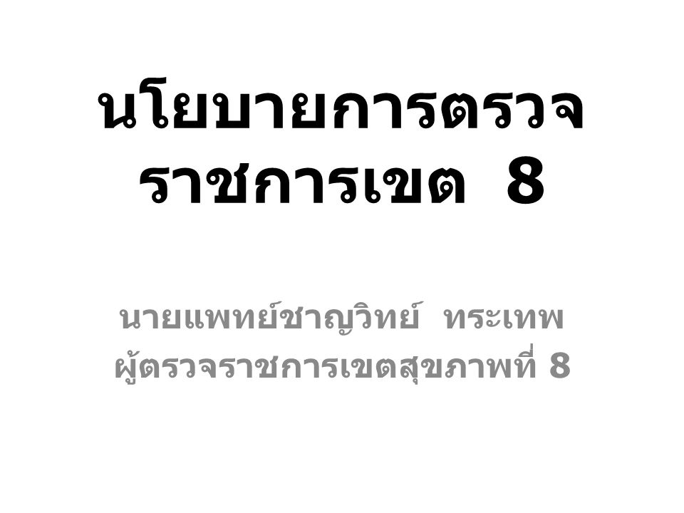 นโยบายการตรวจ ราชการเขต 8 นายแพทย์ชาญวิทย์ ทระเทพ ผู้ตรวจราชการเขตสุขภาพที่ 8