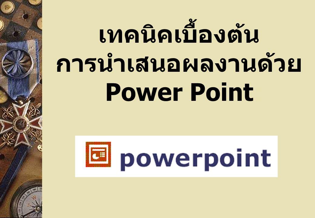 เทคนิคเบื้องต้น การนำเสนอผลงานด้วย Power Point
