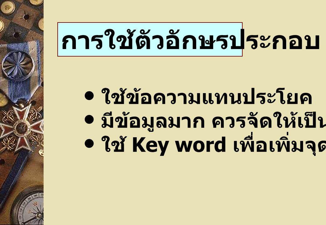 ใช้ข้อความแทนประโยค มีข้อมูลมาก ควรจัดให้เป็นหัวข้อ ใช้ Key word เพื่อเพิ่มจุดสนใจ การใช้ตัวอักษรประกอบ