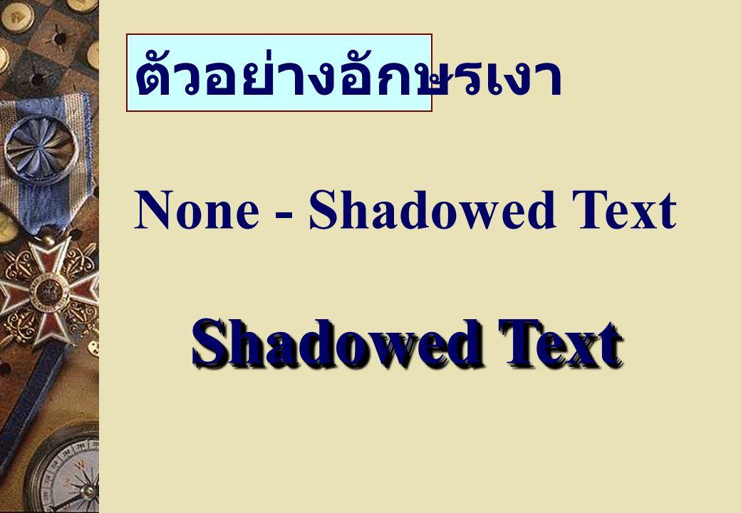 None - Shadowed Text Shadowed Text ตัวอย่างอักษรเงา