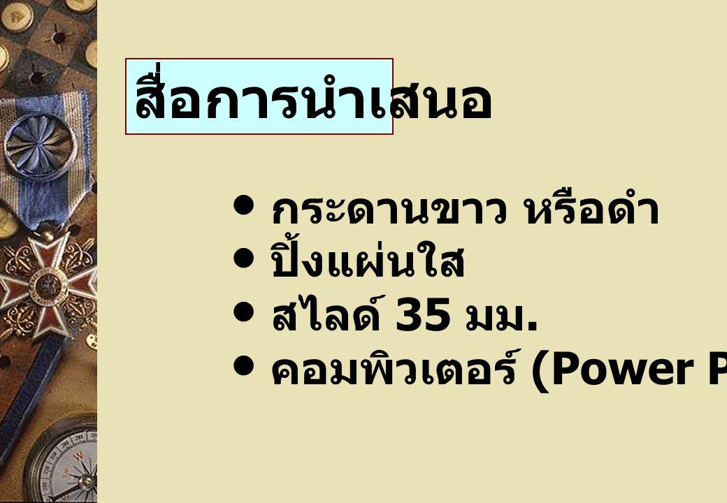 สื่อการนำเสนอ กระดานขาว หรือดำ ปิ้งแผ่นใส สไลด์ 35 มม. คอมพิวเตอร์ (Power Point)