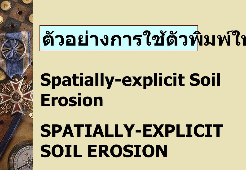 ตัวอย่างการใช้ตัวพิมพ์ใหญ่ Spatially-explicit Soil Erosion SPATIALLY-EXPLICIT SOIL EROSION