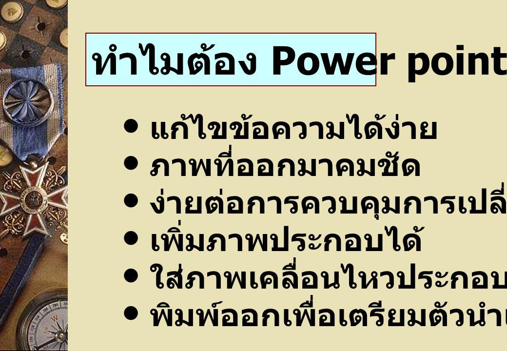 ทำไมต้อง Power point .