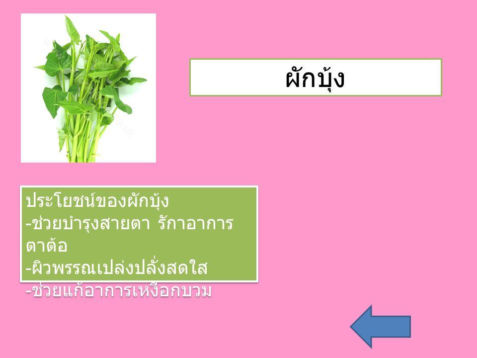 ผักบุ้ง ประโยชน์ของผักบุ้ง - ช่วยบำรุงสายตา รักาอาการ ตาต้อ - ผิวพรรณเปล่งปลั่งสดใส - ช่วยแก้อาการเหงือกบวม ประโยชน์ของผักบุ้ง - ช่วยบำรุงสายตา รักาอา