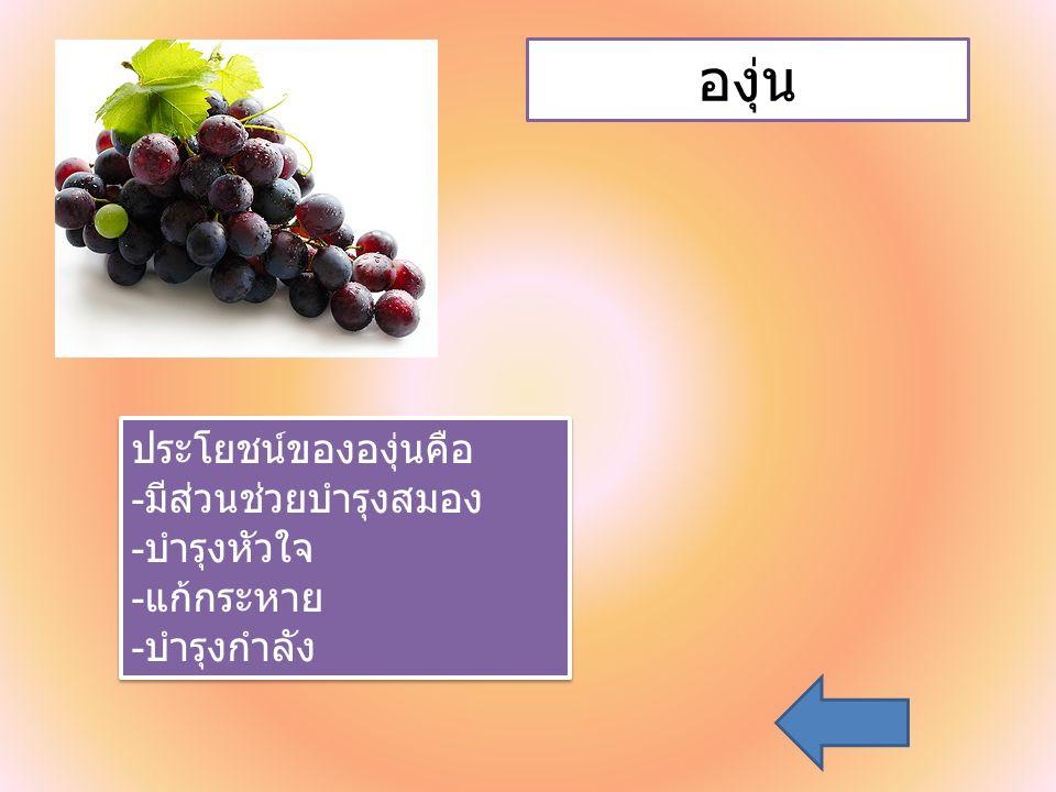 สับปะรด ประโยชน์ของสับปะรด - เสริมสร้างระบบภูมิคุ้มกันใน ร่างกาย - ช่วยบำรุงผิวพรรณ - ช่วยในการต่อต้านอนุมูลอิสระ - ช่วยชะลอความเกิดริ้วรอยและ ความแก่ชรา ประโยชน์ของสับปะรด - เสริมสร้างระบบภูมิคุ้มกันใน ร่างกาย - ช่วยบำรุงผิวพรรณ - ช่วยในการต่อต้านอนุมูลอิสระ - ช่วยชะลอความเกิดริ้วรอยและ ความแก่ชรา