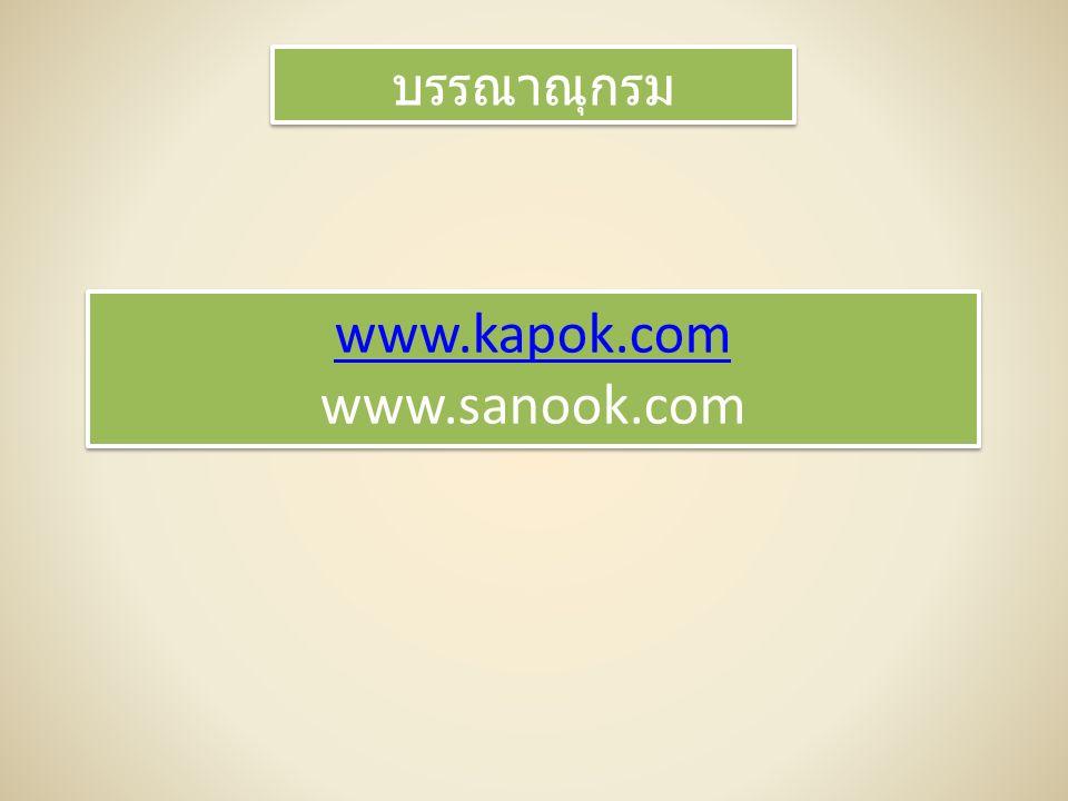 บรรณาณุกรม www.kapok.com www.sanook.com www.kapok.com www.sanook.com