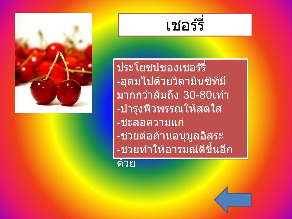 เชอร์รี่ ประโยชน์ของเชอร์รี่ - อุดมไปด้วยวิตามินซีที่มี มากกว่าส้มถึง 30-80 เท่า - บำรุงพิวพรรณให้สดใส - ชะลอความแก่ - ช่วยต่อต้านอนุมูลอิสระ - ช่วยทำ