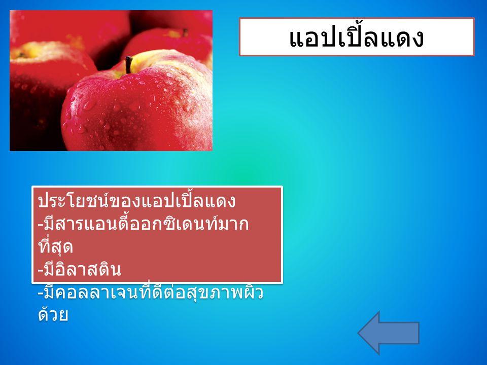 แอปเปิ้ลแดง ประโยชน์ของแอปเปิ้ลแดง - มีสารแอนตี้ออกซิเดนท์มาก ที่สุด - มีอิลาสติน - มีคอลลาเจนที่ดีต่อสุขภาพผิว ด้วย ประโยชน์ของแอปเปิ้ลแดง - มีสารแอน