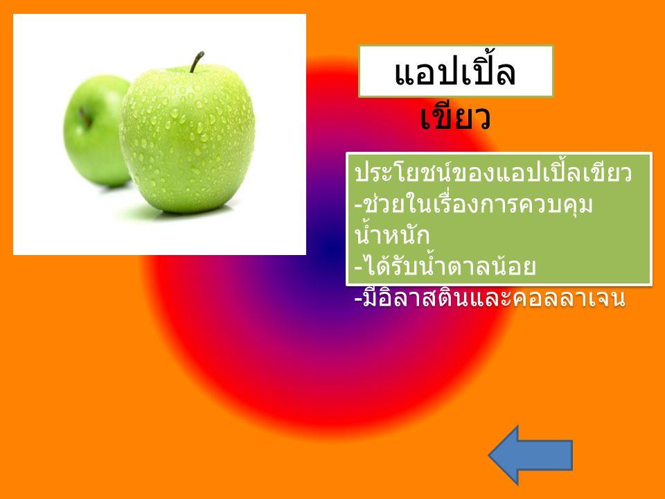 แอปเปิ้ล เขียว ประโยชน์ของแอปเปิ้ลเขียว - ช่วยในเรื่องการควบคุม น้ำหนัก - ได้รับน้ำตาลน้อย - มีอิลาสตินและคอลลาเจน ประโยชน์ของแอปเปิ้ลเขียว - ช่วยในเร