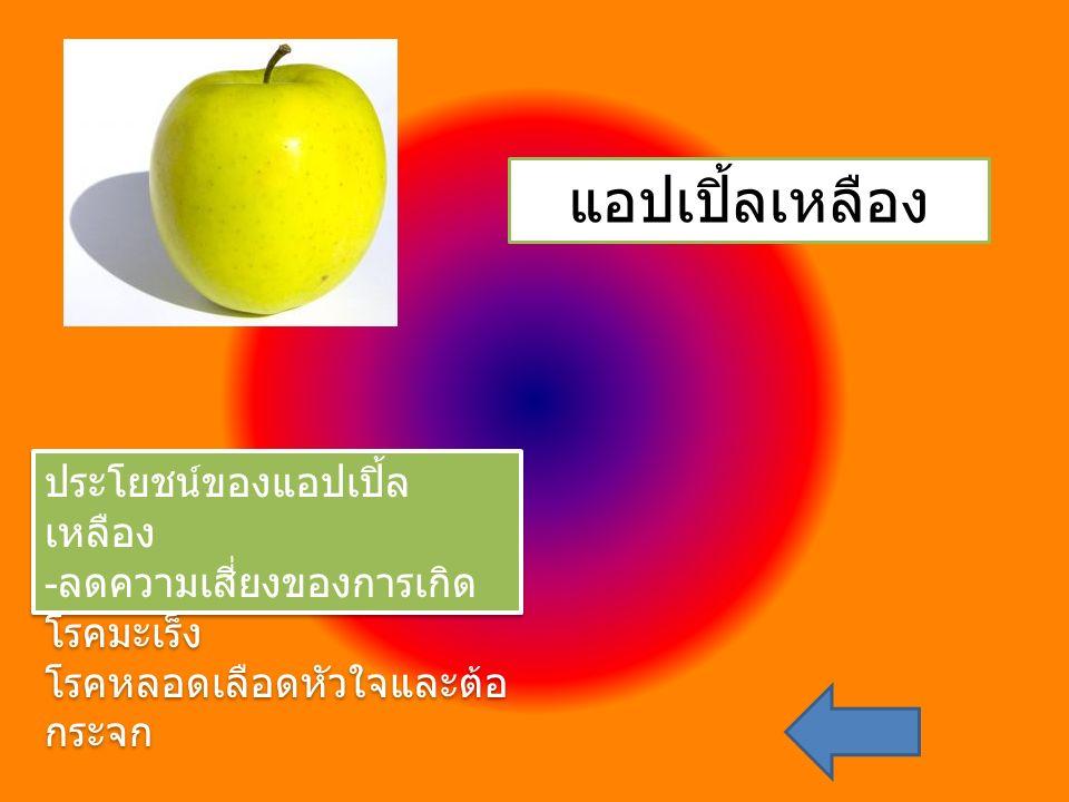 แอปเปิ้ลเหลือง ประโยชน์ของแอปเปิ้ล เหลือง - ลดความเสี่ยงของการเกิด โรคมะเร็ง โรคหลอดเลือดหัวใจและต้อ กระจก ประโยชน์ของแอปเปิ้ล เหลือง - ลดความเสี่ยงขอ