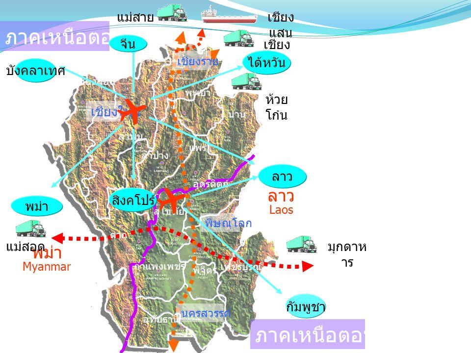ภาคเหนือตอนบน ภาคเหนือตอนล่าง ลำปาง น่าน ลำพูน แม่ฮ่องสอน พะเยา แพร่ เชียงใหม่ ตาก เชียงราย เพชรบูรณ์ กำแพงเพชร อุทัยธานี สุโขทัย อุตรดิตถ์ พิจิตร นครสวรรค์ พิษณุโลก ลาว Laos พม่า Myanmar  เชียง ของ แม่สอดมุกดาห าร  ลาว ไต้หวัน จีน สิงคโปร์ พม่า บังคลาเทศ กัมพูชา เชียง แสน แม่สาย ห้วย โก๋น