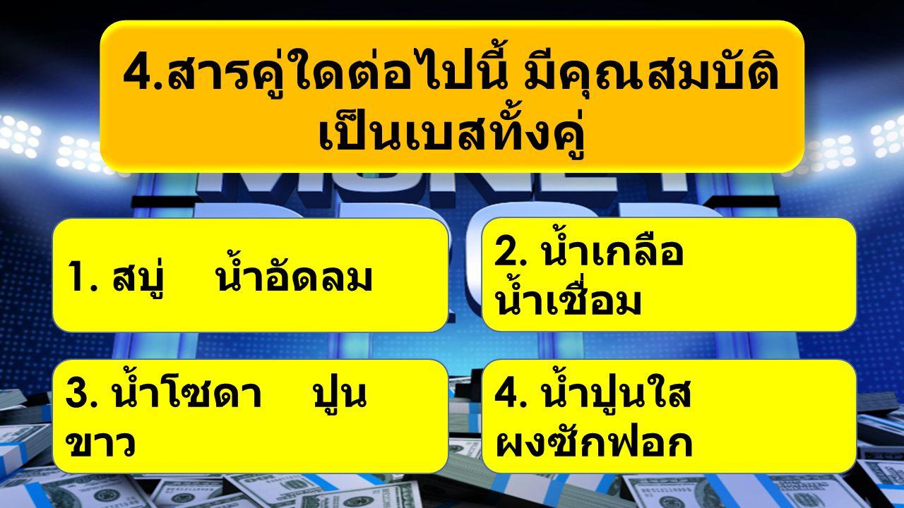5.สารที่ใช้ทำความสะอาดภาชนะ ใส่อาหารควรมีสมบัติอย่างไร 1.