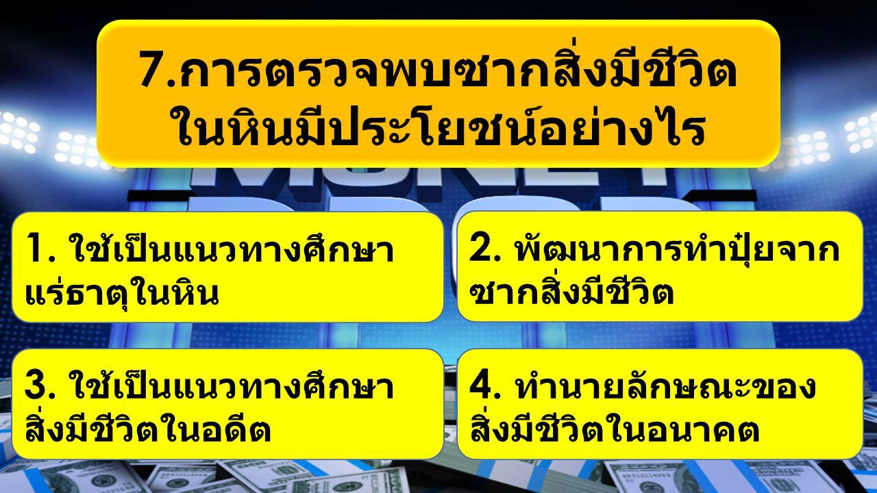 8.ปัจจัยใดไม่ใช่สาเหตุของการ กร่อนของหินในประเทศไทย 1.