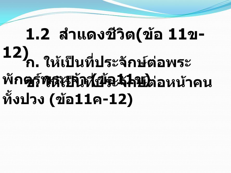 ก. ให้เป็นที่ประจักษ์ต่อพระ พักตร์พระเจ้า ( ข้อ 11 ข ) ข.