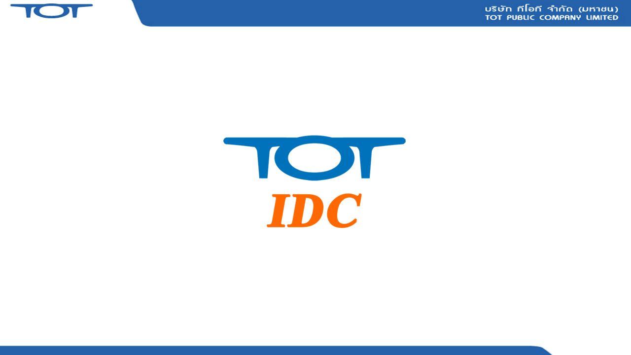  บริการ Internet Data Center (IDC) เป็นศูนย์กลางข้อมูลอินเทอร์เน็ตครบวงจร ที่ให้บริการโดย บมจ.
