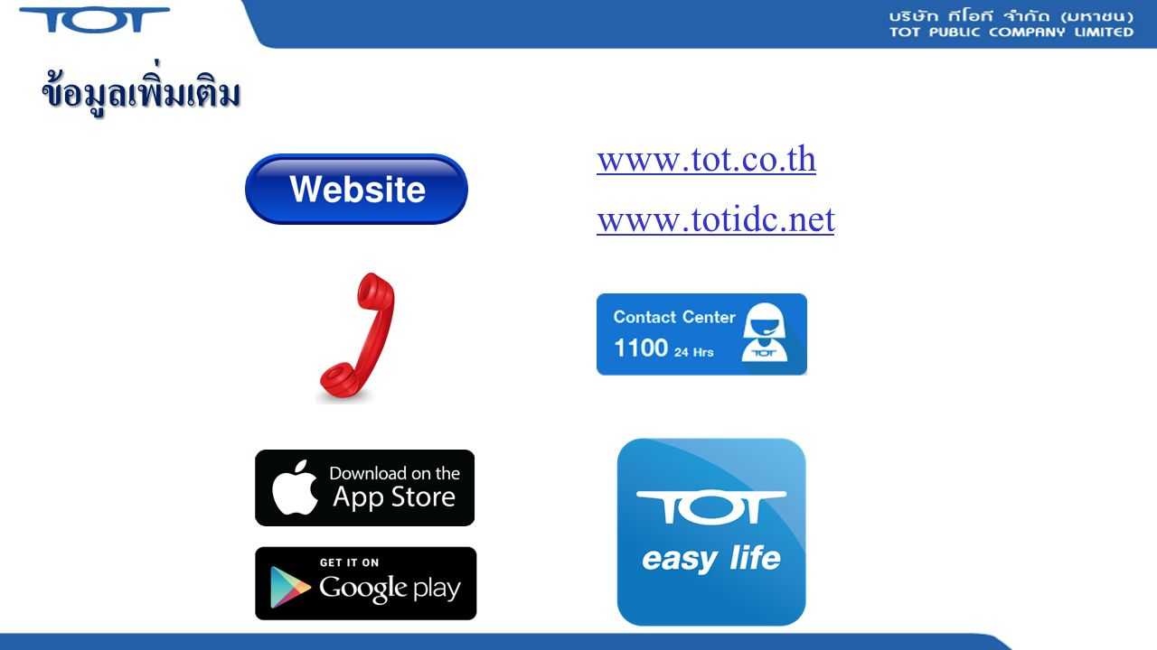ข้อมูลเพิ่มเติม @ทีโอทีP. 8 www.tot.co.th www.totidc.net
