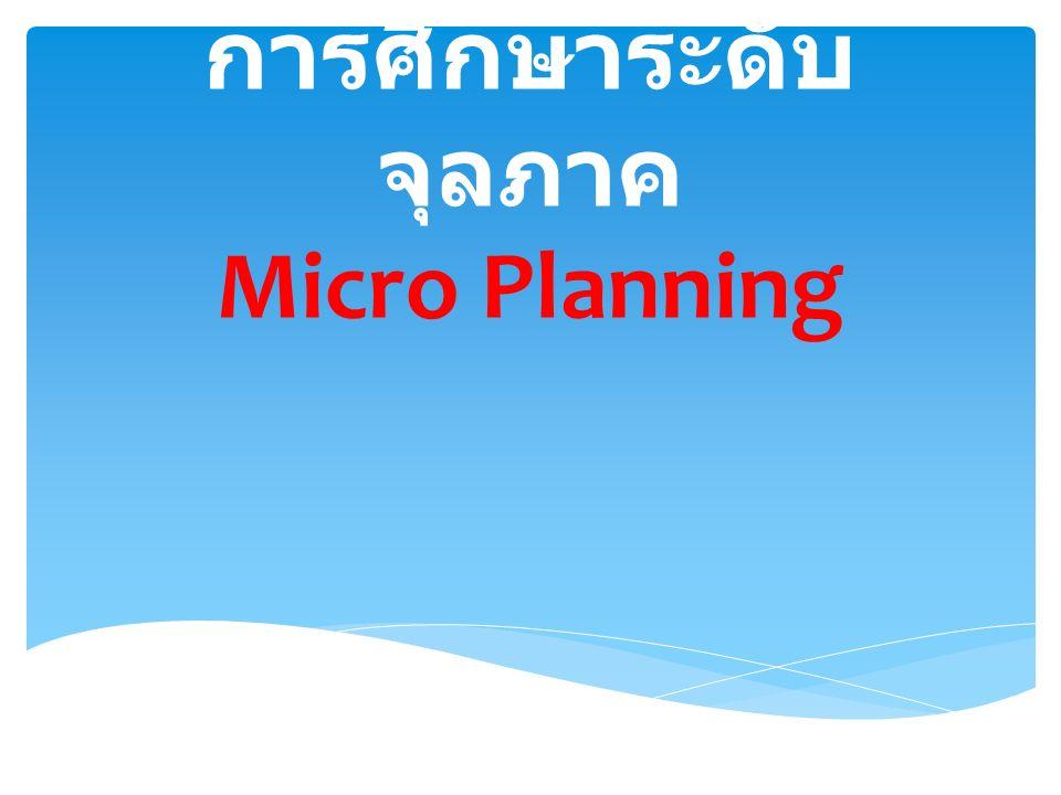 การวางแผน การศึกษาระดับ จุลภาค Micro Planning