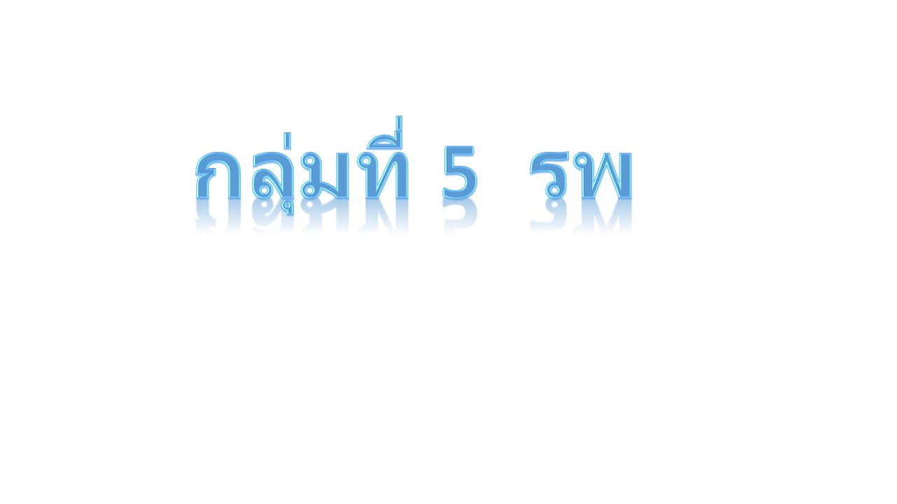 Dream สถาบันส่งเสริม สุขภาพ บทบาท : ส่งเสริมสุขภาพตามกลุ่มวัย Service model Training center Research development Reference center Database network Referral center National body & policy & advocacy