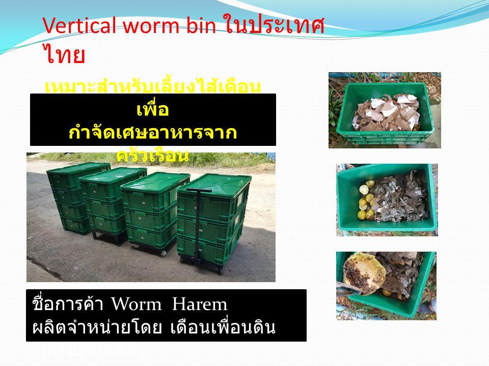 Vertical worm bin ในประเทศ ไทย ชื่อการค้า Worm Harem ผลิตจำหน่ายโดย เดือนเพื่อนดิน เวอร์มิเซนเตอร์ เหมาะสำหรับเลี้ยงไส้เดือน เพื่อ กำจัดเศษอาหารจาก ครัวเรือน