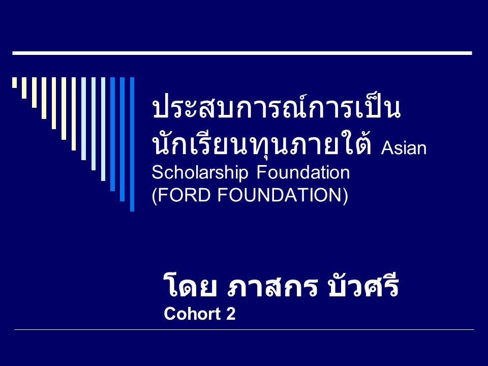 ประสบการณ์การเป็น นักเรียนทุนภายใต้ Asian Scholarship Foundation (FORD FOUNDATION) โดย ภาสกร บัวศรี Cohort 2