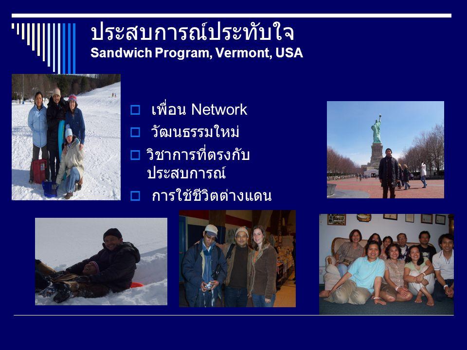 ประสบการณ์ประทับใจ Sandwich Program, Vermont, USA  เพื่อน Network  วัฒนธรรมใหม่  วิชาการที่ตรงกับ ประสบการณ์  การใช้ชีวิตต่างแดน