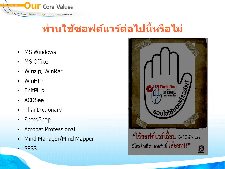 ท่านใช้ซอฟต์แวร์ต่อไปนี้หรือไม่ MS Windows MS Office Winzip, WinRar WinFTP EditPlus ACDSee Thai Dictionary PhotoShop Acrobat Professional Mind Manager/Mind Mapper SPSS