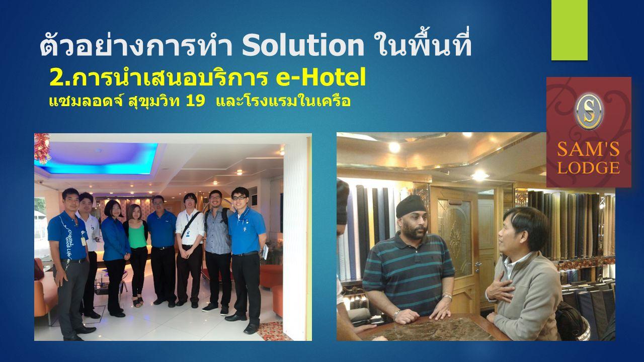 ตัวอย่างการทำ Solution ในพื้นที่ 2. การนำเสนอบริการ e-Hotel แซมลอดจ์ สุขุมวิท 19 และโรงแรมในเครือ