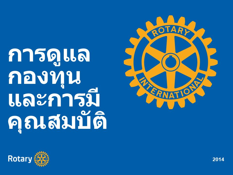 2014 Questions? qualification@rotary.org