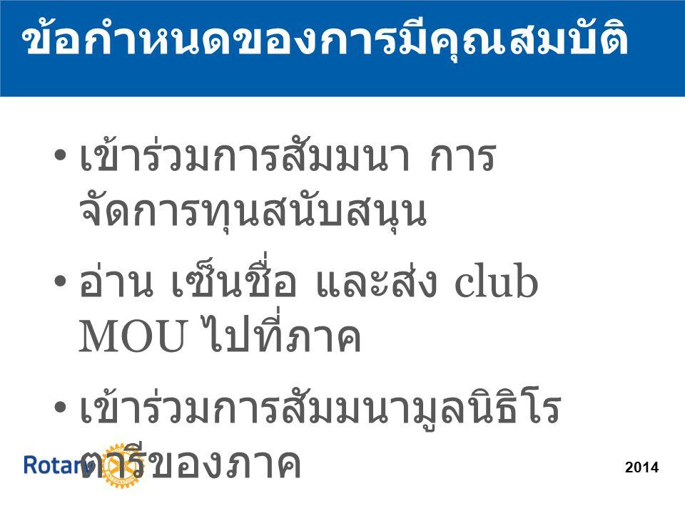 2014 เข้าร่วมการสัมมนา การ จัดการทุนสนับสนุน อ่าน เซ็นชื่อ และส่ง club MOU ไปที่ภาค เข้าร่วมการสัมมนามูลนิธิโร ตารีของภาค ข้อกำหนดของการมีคุณสมบัติ