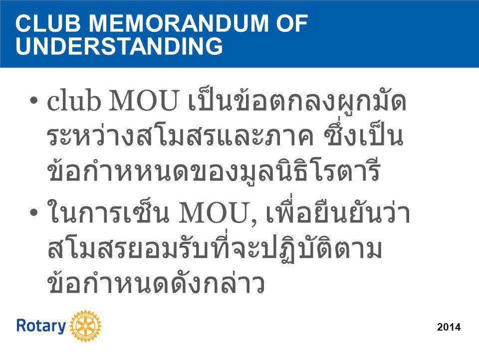 2014 club MOU เป็นข้อตกลงผูกมัด ระหว่างสโมสรและภาค ซึ่งเป็น ข้อกำหหนดของมูลนิธิโรตารี ในการเซ็น MOU, เพื่อยืนยันว่า สโมสรยอมรับที่จะปฏิบัติตาม ข้อกำหนดดังกล่าว CLUB MEMORANDUM OF UNDERSTANDING