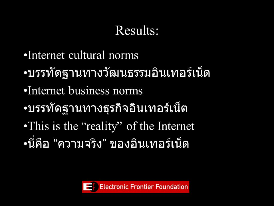 "Results: Internet cultural norms บรรทัดฐานทางวัฒนธรรมอินเทอร์เน็ต Internet business norms บรรทัดฐานทางธุรกิจอินเทอร์เน็ต This is the ""reality"" of the"