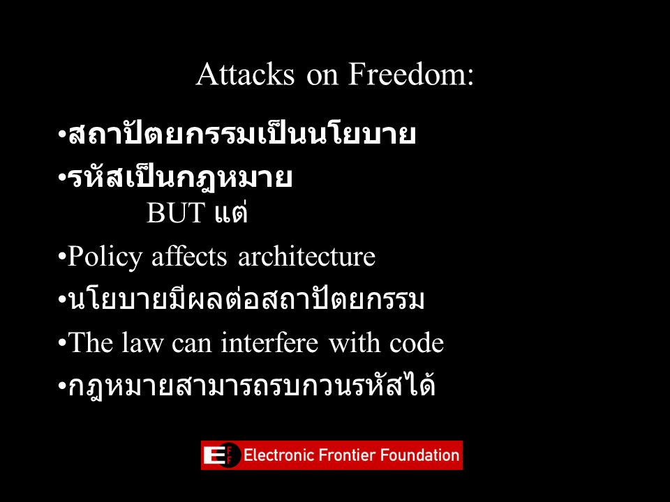 Attacks on Freedom: สถาปัตยกรรมเป็นนโยบาย รหัสเป็นกฎหมาย BUT แต่ Policy affects architecture นโยบายมีผลต่อสถาปัตยกรรม The law can interfere with code