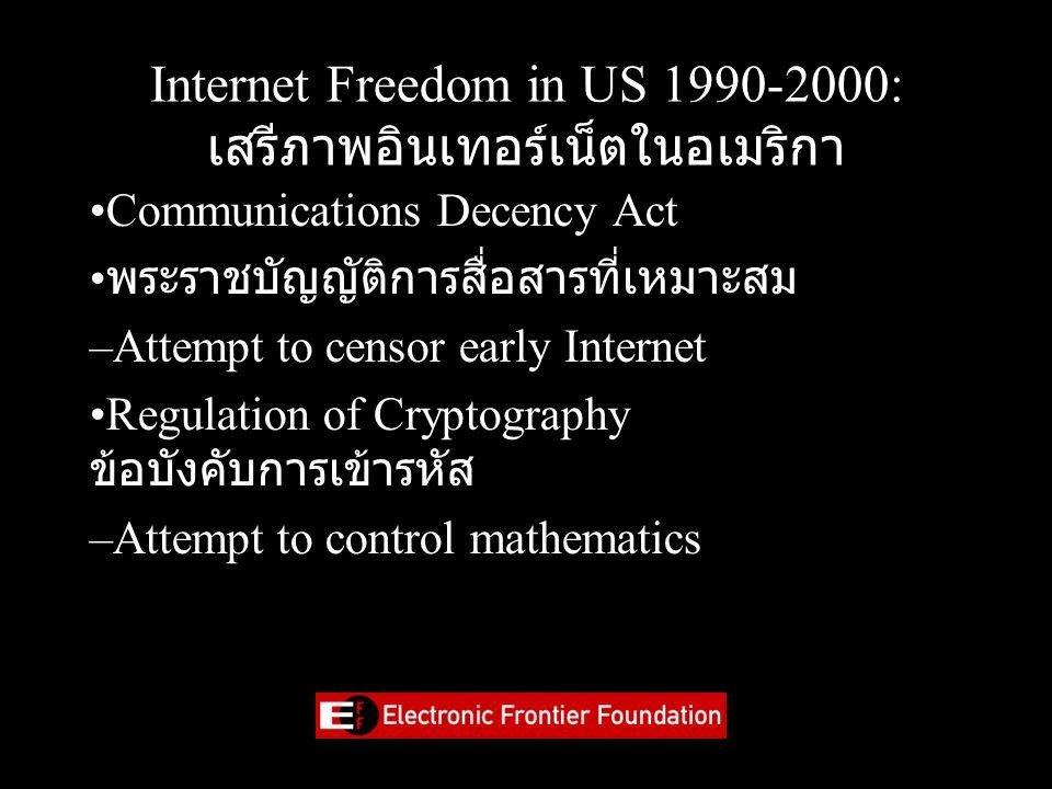 Internet Freedom in US 1990-2000: เสรีภาพอินเทอร์เน็ตในอเมริกา Communications Decency Act พระราชบัญญัติการสื่อสารที่เหมาะสม –Attempt to censor early Internet Regulation of Cryptography ข้อบังคับการเข้ารหัส –Attempt to control mathematics