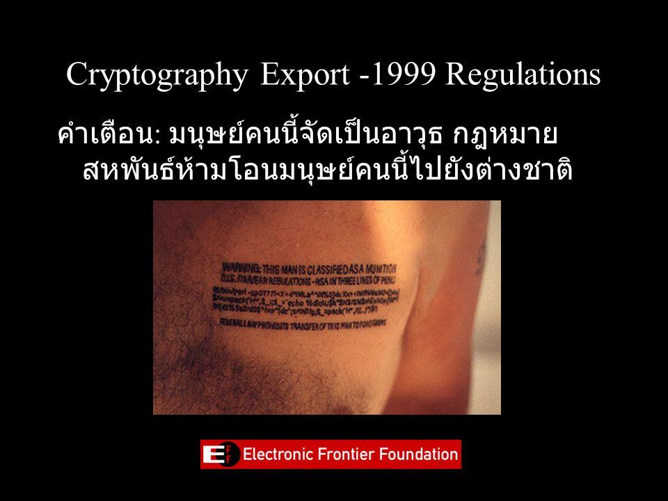 Cryptography Export -1999 Regulations คำเตือน : มนุษย์คนนี้จัดเป็นอาวุธ กฎหมาย สหพันธ์ห้ามโอนมนุษย์คนนี้ไปยังต่างชาติ