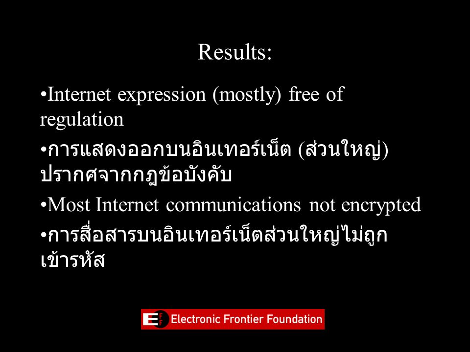Results: Internet expression (mostly) free of regulation การแสดงออกบนอินเทอร์เน็ต ( ส่วนใหญ่ ) ปรากศจากกฎข้อบังคับ Most Internet communications not en