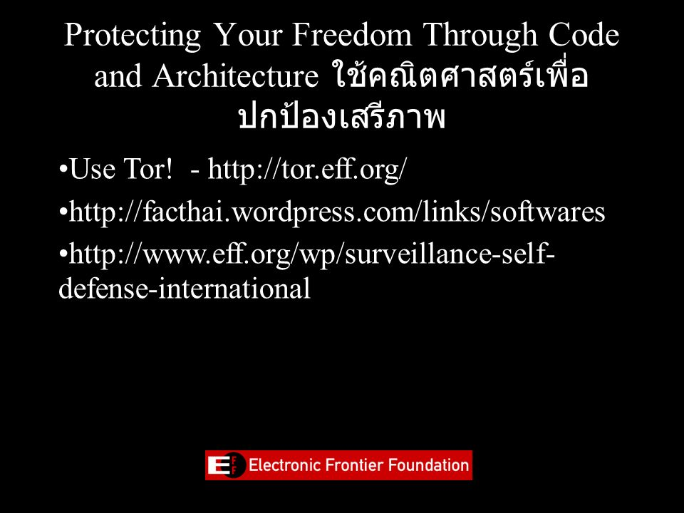 Protecting Your Freedom Through Code and Architecture ใช้คณิตศาสตร์เพื่อ ปกป้องเสรีภาพ Use Tor! - http://tor.eff.org/ http://facthai.wordpress.com/lin