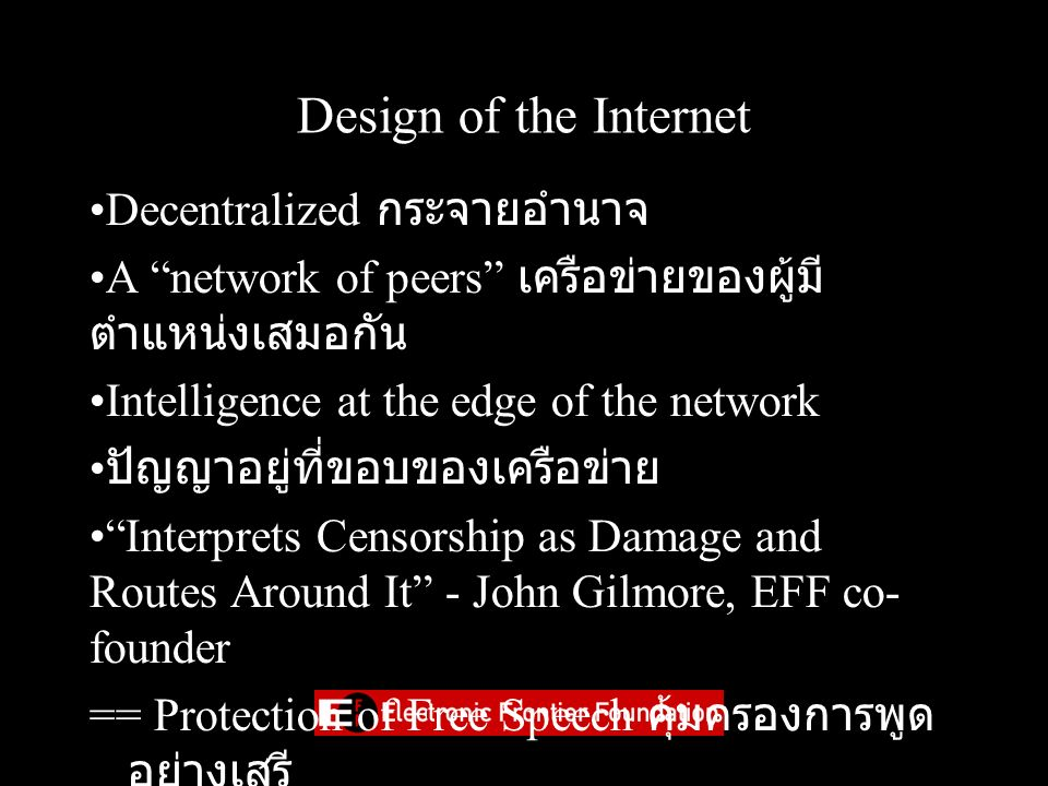 "Design of the Internet Decentralized กระจายอำนาจ A ""network of peers"" เครือข่ายของผู้มี ตำแหน่งเสมอกัน Intelligence at the edge of the network ปัญญาอย"