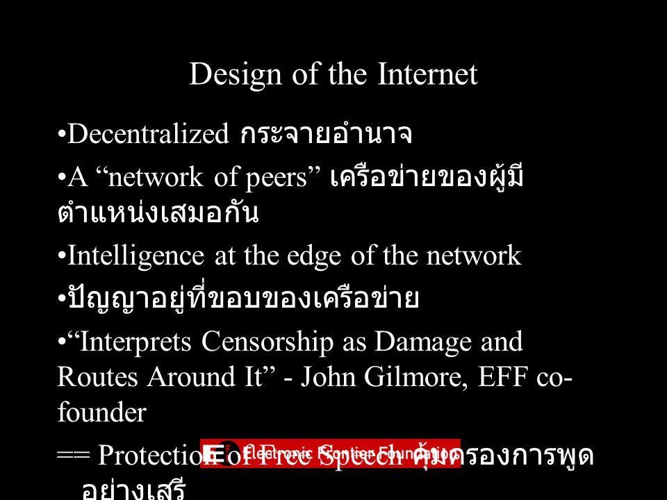 Results: Freedom of expression preserved Freedom from surveillance less so เสรีภาพในการแสดงถูกรักษาไว้ เสรีภาพจากการสะกดตรวจตราน้อยกว่าที่บอก